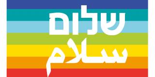 Salaam - Shalom Friedensfahne